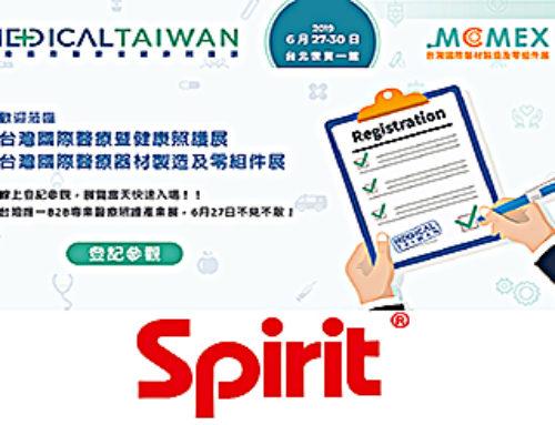 台灣國際醫療暨健康照護展 2019